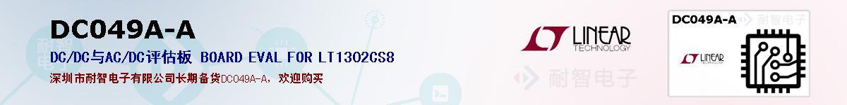 DC049A-A的报价和技术资料