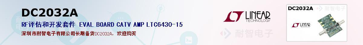 DC2032A的报价和技术资料