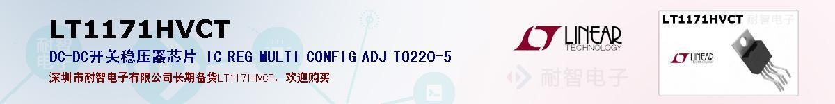 LT1171HVCT的报价和技术资料