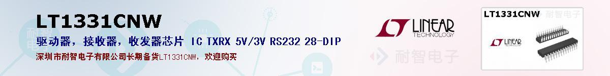 LT1331CNW的报价和技术资料