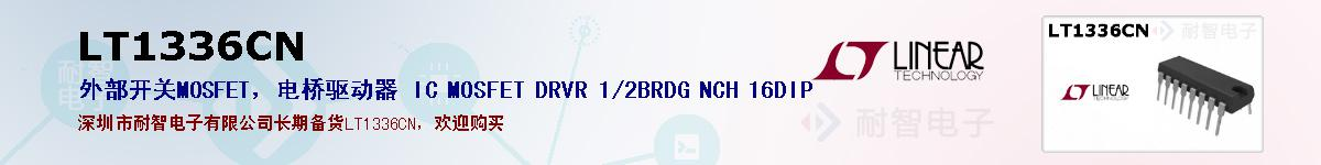 LT1336CN的报价和技术资料