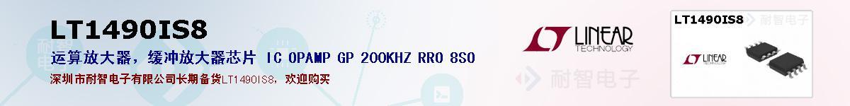 LT1490IS8的报价和技术资料