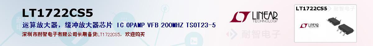 LT1722CS5的报价和技术资料