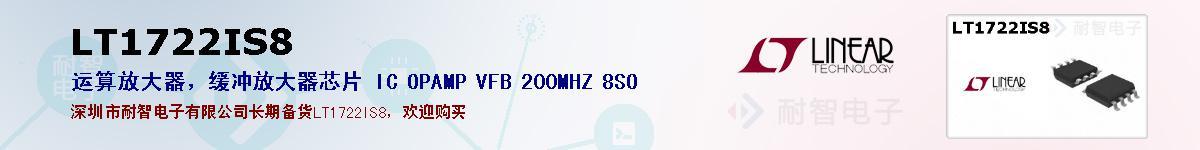 LT1722IS8的报价和技术资料
