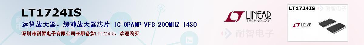 LT1724IS的报价和技术资料