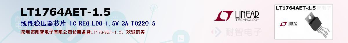 LT1764AET-1.5的报价和技术资料
