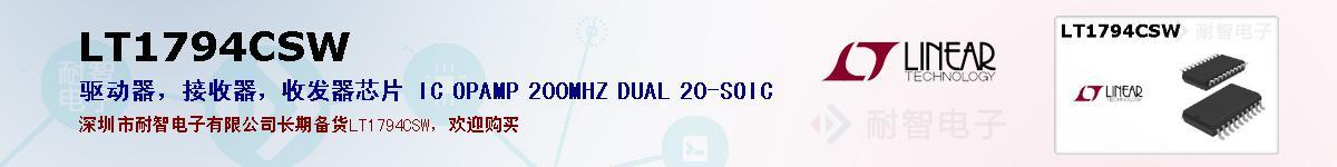 LT1794CSW的报价和技术资料