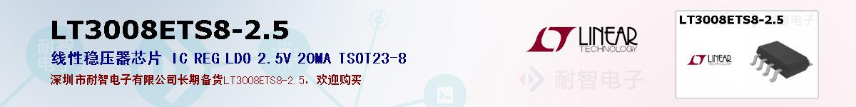 LT3008ETS8-2.5的报价和技术资料