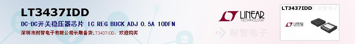 LT3437IDD的报价和技术资料