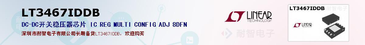 LT3467IDDB的报价和技术资料