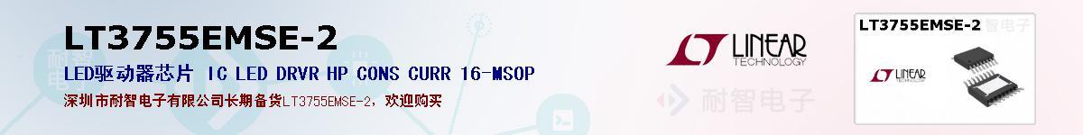 LT3755EMSE-2的报价和技术资料