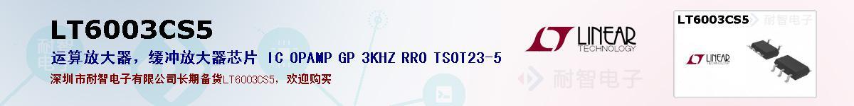LT6003CS5的报价和技术资料