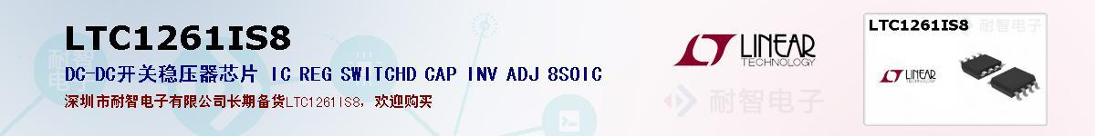 LTC1261IS8的报价和技术资料