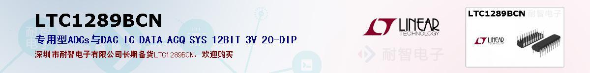 LTC1289BCN的报价和技术资料