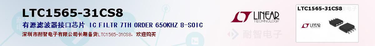 LTC1565-31CS8的报价和技术资料