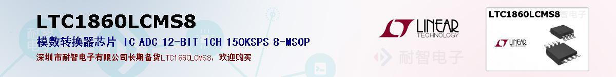 LTC1860LCMS8的报价和技术资料