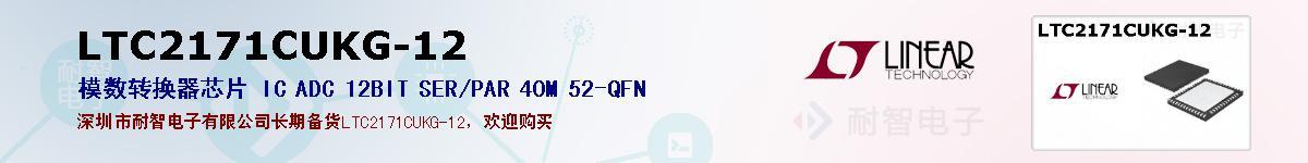 LTC2171CUKG-12的报价和技术资料