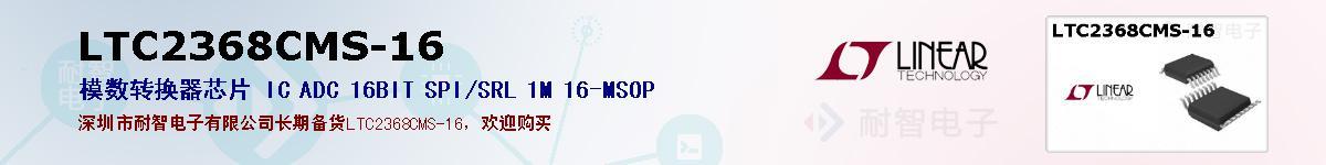LTC2368CMS-16的报价和技术资料