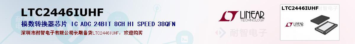 LTC2446IUHF的报价和技术资料