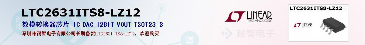 LTC2631ITS8-LZ12的报价和技术资料