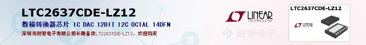 LTC2637CDE-LZ12的报价和技术资料