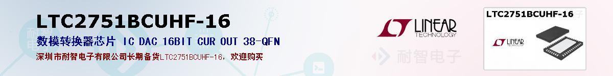 LTC2751BCUHF-16的报价和技术资料