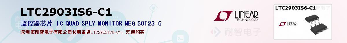 LTC2903IS6-C1的报价和技术资料