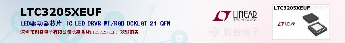 LTC3205XEUF的报价和技术资料