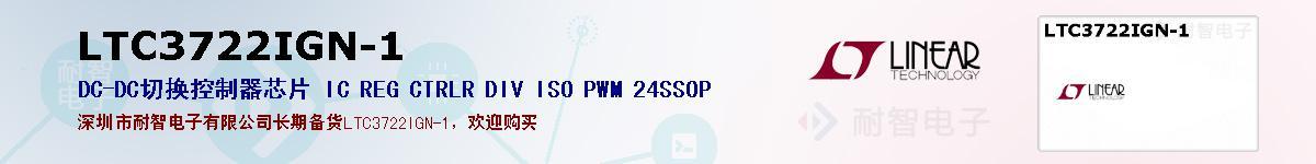 LTC3722IGN-1的报价和技术资料