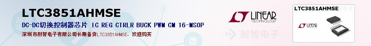 LTC3851AHMSE的报价和技术资料