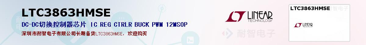 LTC3863HMSE的报价和技术资料