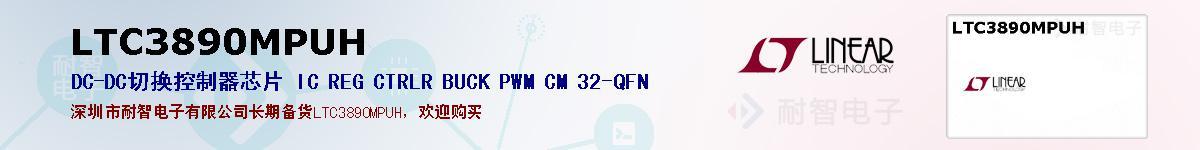 LTC3890MPUH的报价和技术资料