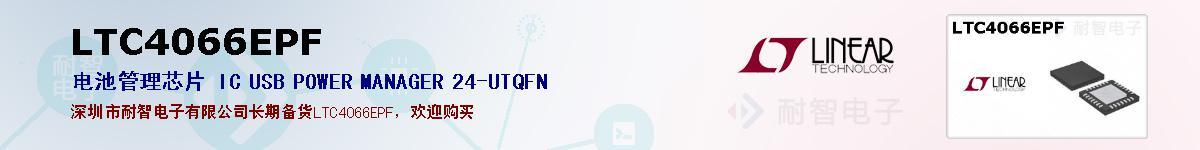 LTC4066EPF的报价和技术资料