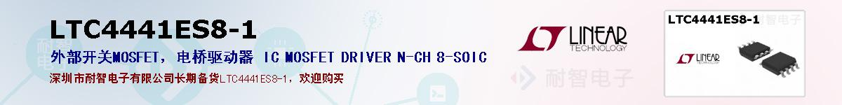 LTC4441ES8-1的报价和技术资料