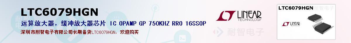 LTC6079HGN的报价和技术资料