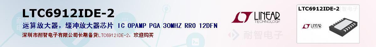 LTC6912IDE-2的报价和技术资料