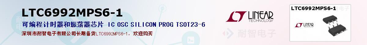 LTC6992MPS6-1的报价和技术资料