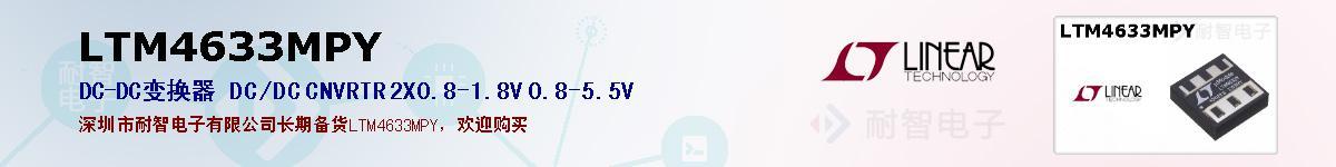 LTM4633MPY的报价和技术资料