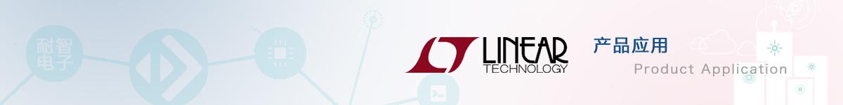 凌特半导体(Linear)的产品应用领域