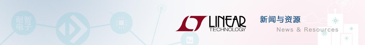 凌特半导体(Linear)官网发布的新闻与资源